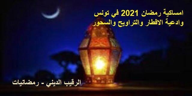امساكية رمضان 2021 في تونسوادعية الافطار والتراويح والسحور