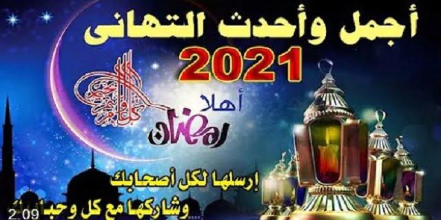 تهاني شهر رمضان الكريم   رسائل تهنئة شهر رمضان   أجمل رسائل تهنئة رمضان للعائلة والحبايب والاصدقاء والاعزاء