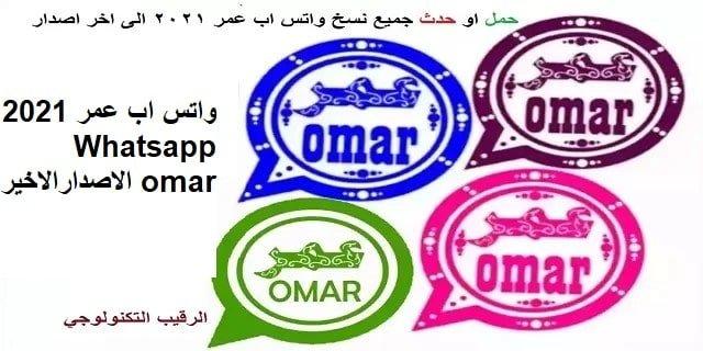 واتس اب عمر 2021 Whatsapp omar الاصدار v32 | تحديث وتنزيل اخر اصدار من واتساب عمر ضد الحظر 2021 تحديث جميع النسخ