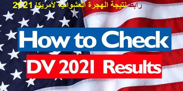 رابط نتيجة الهجرة العشوائية لأمريكا 2021 عبر موقع وزارة الخارجية الأمريكية