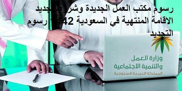 رسوم مكتب العمل الجديدة وشروط تجديد الاقامة المنتهية في السعودية 1442 رسوم التجديد