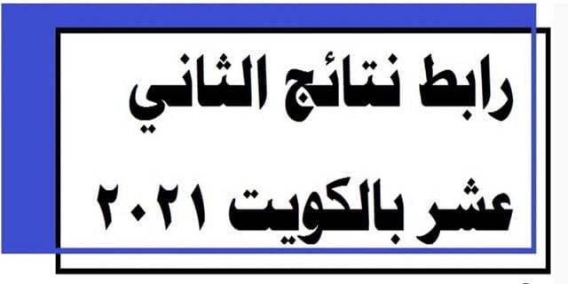 نتائج الثانوية العامة 2021 الكويت بالاسم عبر موقع المربع الإلكتروني 2021 | رابط نتائج الثاني عشر  2021 الكويت بالأسماء | أسماء الطلبة الأوائل