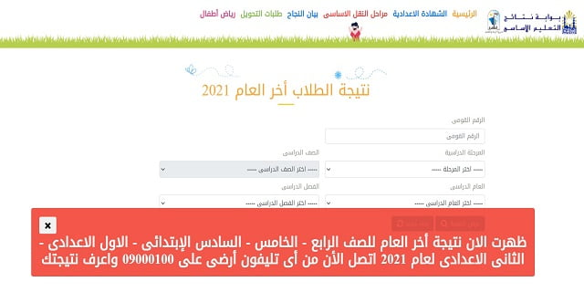 نتيجة الشهادة الإعدادية 2021 بالإسم ورقم الجلوس نهاية العام    رابط نتيجة الشهادة الإعدادية 2021   نتيجة الصف الثالث إعدادي جميع المحافظات