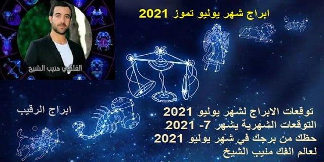 ابراج شهر يوليو تموز 2021 | توقعات الابراج لشهر يوليو 2021 | التوقعات الشهرية لشهر 7- 2021 | حظك من برجك في شهر يوليو 2021 لعالم الفك منيب الشيخ