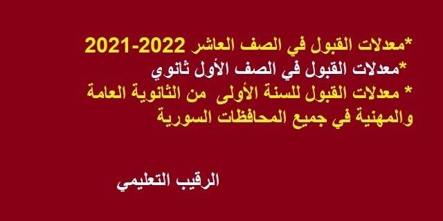 معدل القبول في الصف العاشر 2021-2022 | معدل القبول في الصف الأول ثانوي | معدلات القبول للسنة الأولى  من الثانوية العامة والمهنية في جميع المحافظات السورية