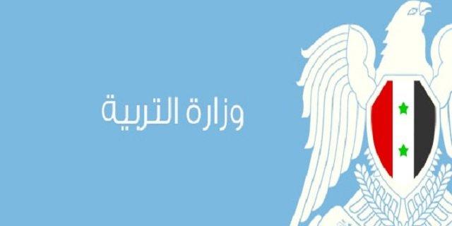 رابط موقع وزارة التربية السورية