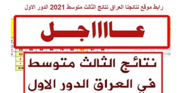 رابط موقع نتائجنا العراق نتائج الثالث متوسط 2021 الدور الاول | السادس الابتدائي 2021 | السادس الاعدادي 2021 من وزارة التربية العراقية