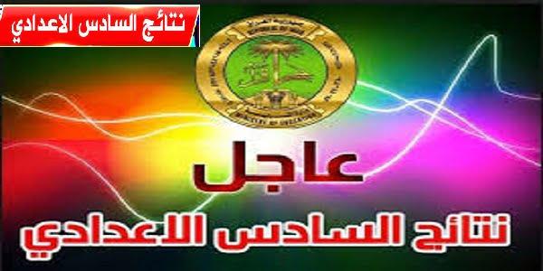 نتيجة السادس الاعدادي بالعراق 2021 بالرقم الامتحاني | رابط نتائج الصف السادس الاعدادي 2021 العراق عبر موقع نتائجنا