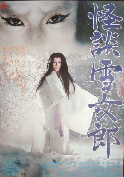 https://i2.wp.com/rarefilm.net/wp-content/uploads/2016/02/Kaidan-yukijoro-Tokuzo-Tanaka-1968.jpg