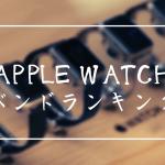 AppleWatch サードパーティバンドランキング
