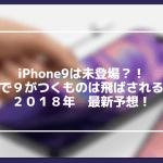 iPhone9は未登場? なぜ9がつくものは飛ばされるのか。