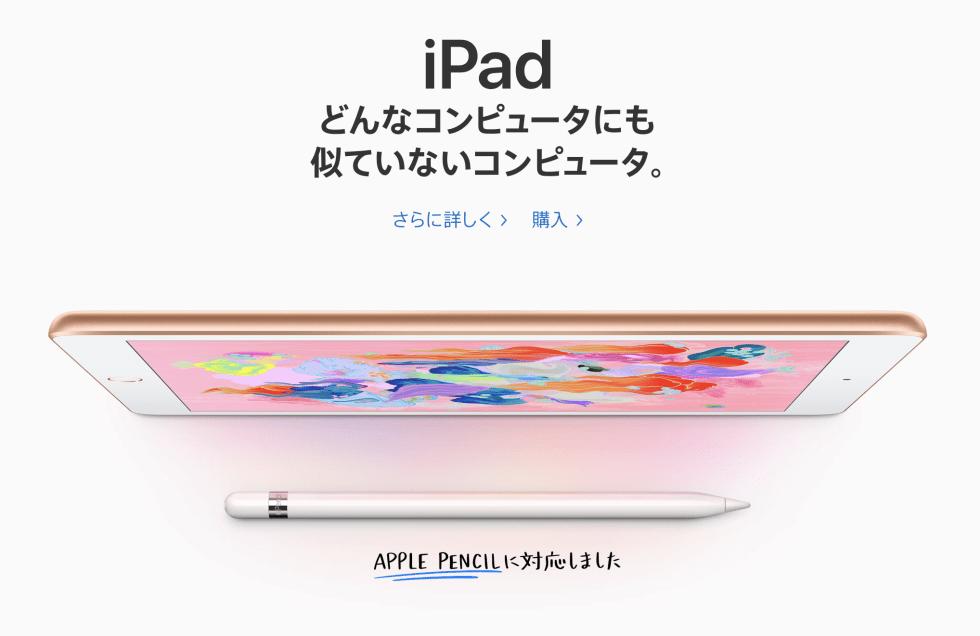 Apple、Apple Pencil、iPad、iPad Pro