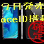 【Apple速報】iPhoneSE2 9月発売か
