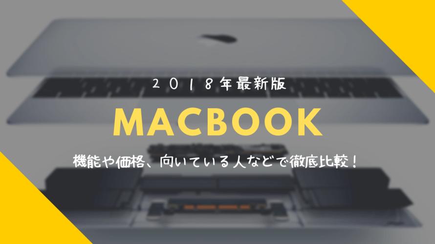 【2018】MacBookってどれを買うべき?スペックや価格、オススメな人で徹底比較!