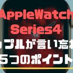 Apple Watch series4 アップルが言い忘れた3つのこと
