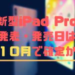これはヤバイぞ!新型iPad Proが2018年発売が確定した瞬間・・・