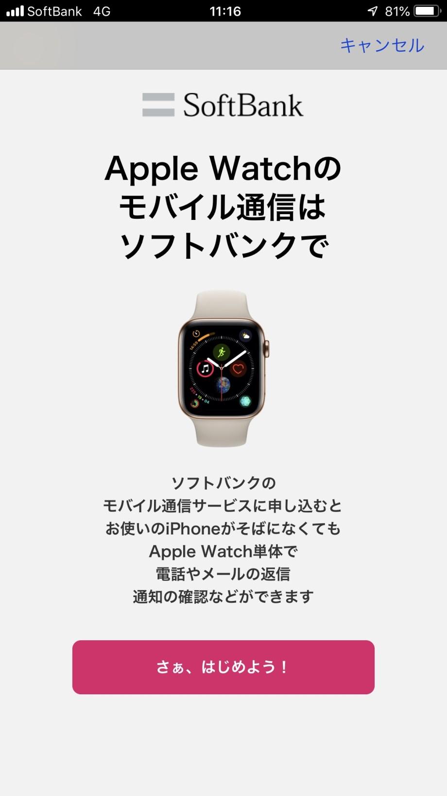 Apple Watch セルラー機能 契約画面