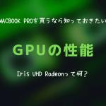 MacBook Proを選ぶなら知っておきたい!グラフィックス/GPUを徹底解説