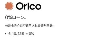apple,Orico,分割回数