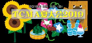 TCMA夏大会、開催決定