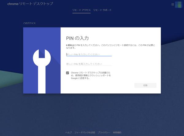 Chromeリモートデスクトップ設定4