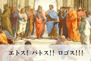 エトス・パトス・ロゴス アリストテレス