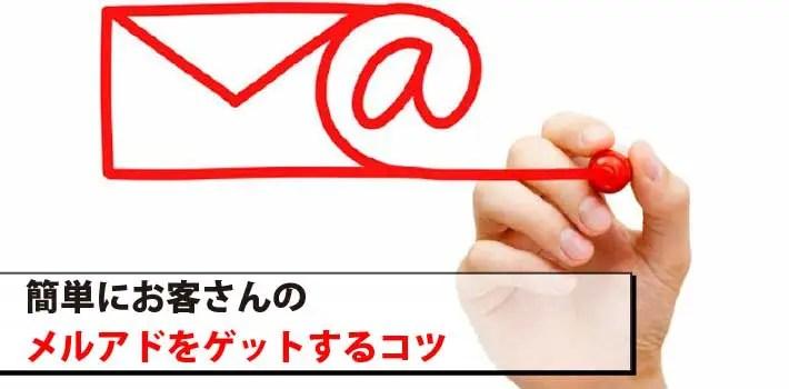 メールアドレスを入手 する方法