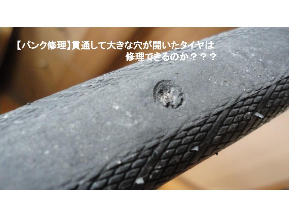 パンク修理 貫通して大きな穴が開いたタイヤは修理できるのか?