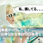 【極秘】車屋がバラした!!最強にお得な中古車は〇〇年落ち!!