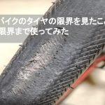 ロードバイクのタイヤの限界を見たことが無いから限界まで使ってみた