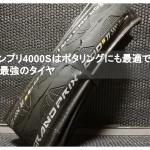 グランプリ4000S2はポタリングにも最適でコスパ最強のタイヤ