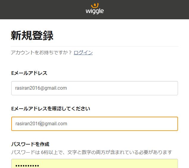 wiggle アカウント作成