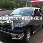 トヨタ自動車【7203】の株価分析と配当や株主優待について