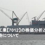 川崎重工業【7012】の株価分析と配当や株主優待について