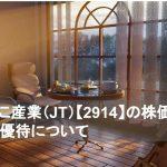 日本たばこ産業(JT)【2914】の株価分析と配当や株主優待について