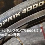 コンチネンタルグランプリ4000SⅡで1240km走った感想