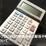 シャープ【6753】の株価分析と配当や株主優待について