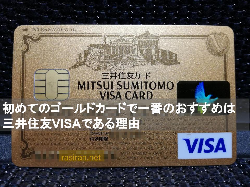 三井住友VISAゴールドカード