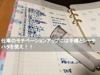 シャチハタキャップレス9 文具 手帳