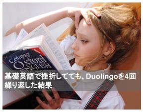 デュオリンゴ 英語