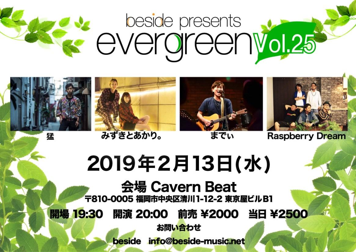 evergreen-Vol.25