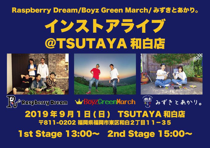TSUTAYA和白20190901