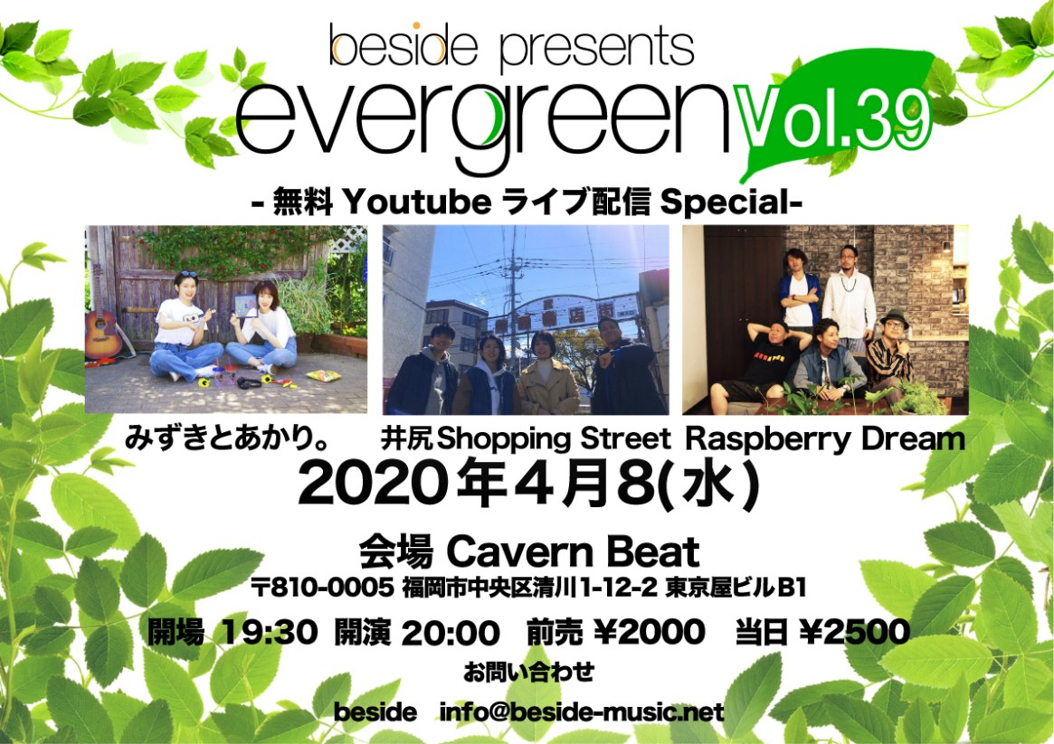 evergreen-Vol.39