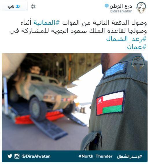 بالصور وصول قوات 8 دول إلى السعودية للمشاركة في مناورات
