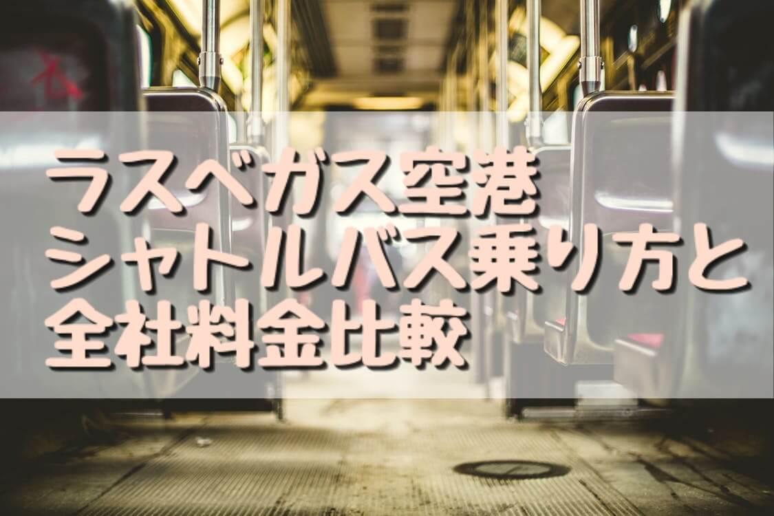 【ラスベガス空港】シャトルバス移動手段を地元民が丁寧に紹介
