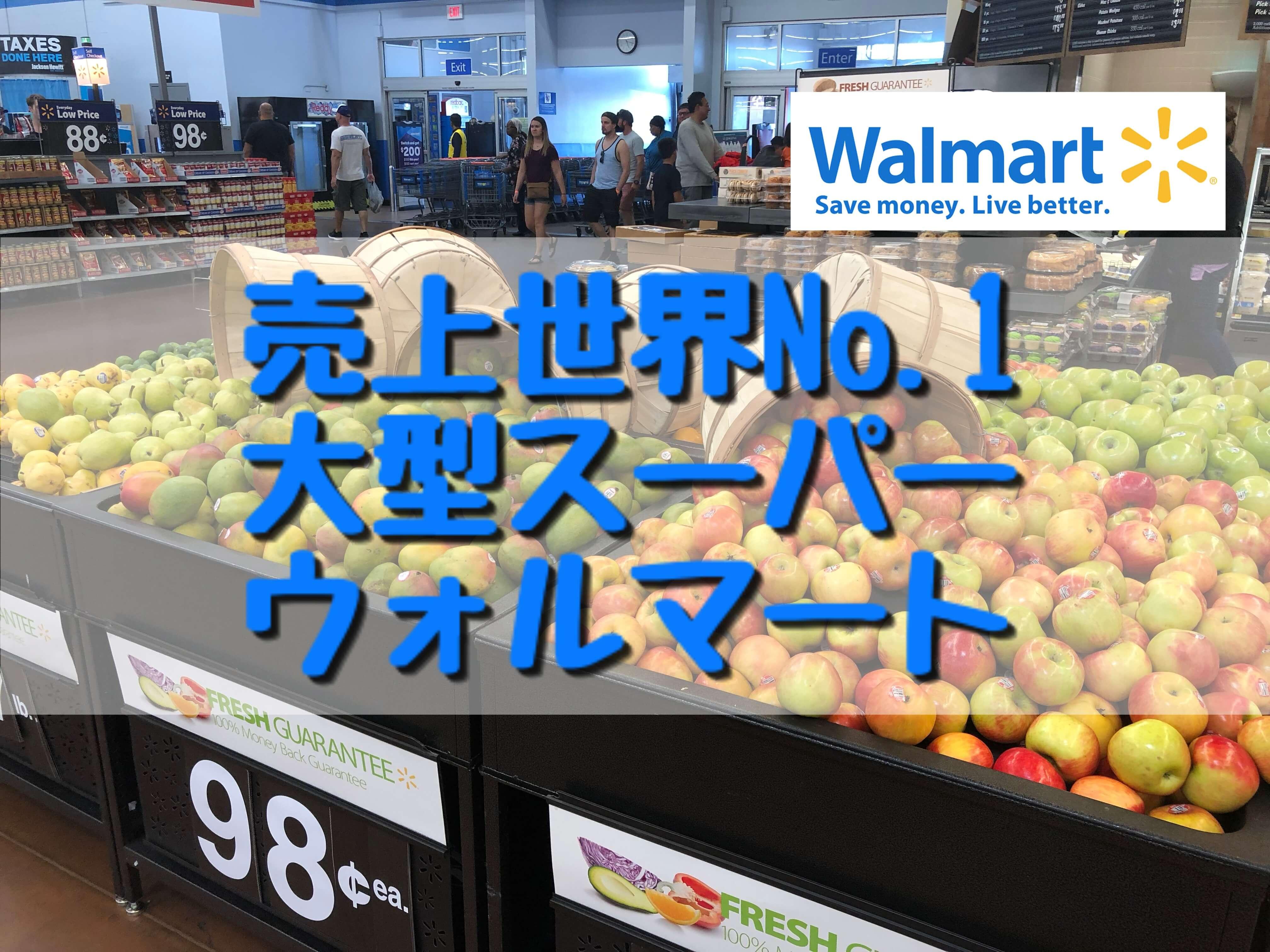 【ラスベガス】ウォルマートWalmartの行き方とお土産を紹介