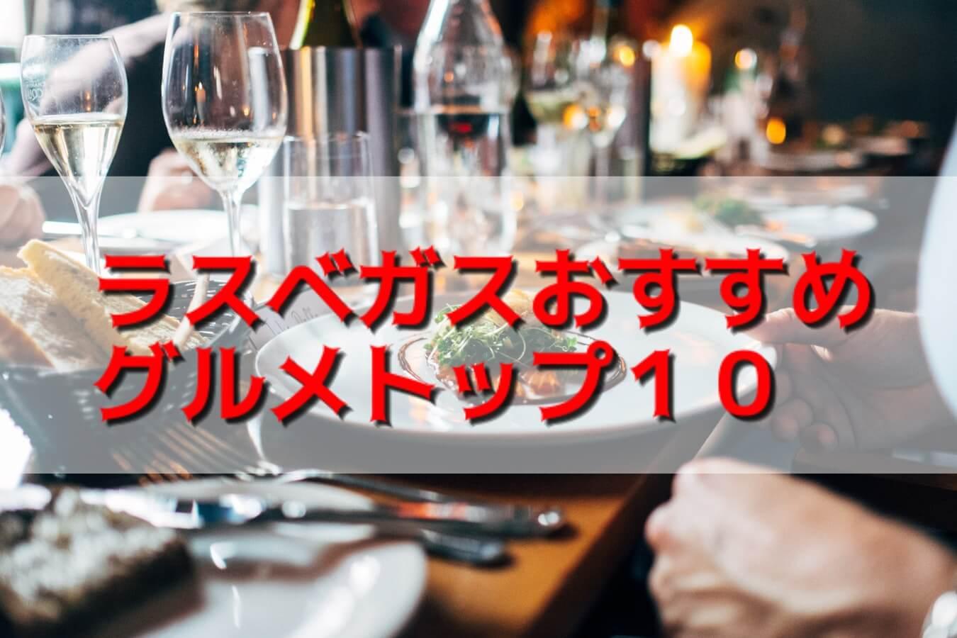 ラスベガスおすすめグルメ・レストランBEST10【地元人が教えます】