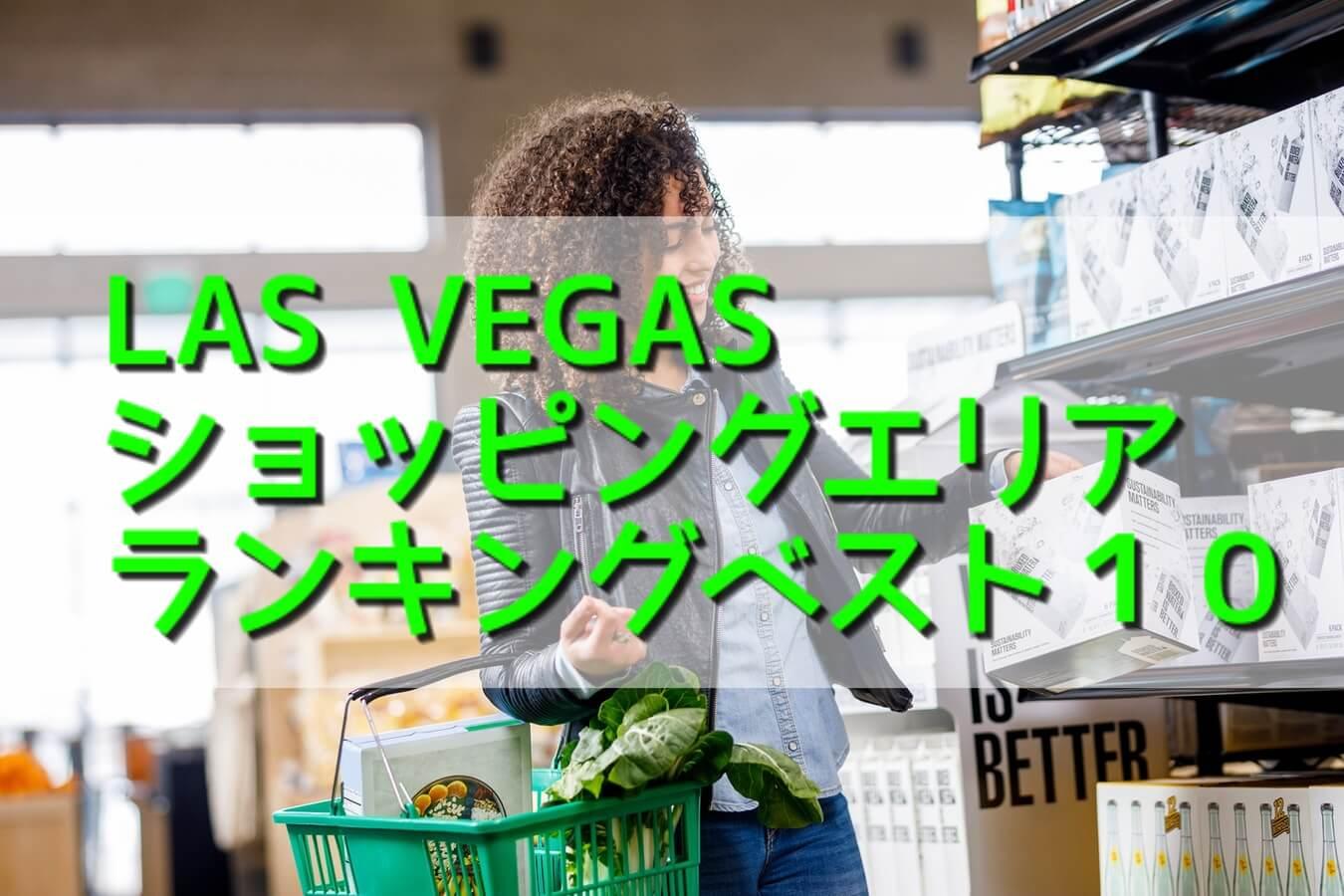 ラスベガスおすすめショッピングエリアBEST10【地元人が教えます】
