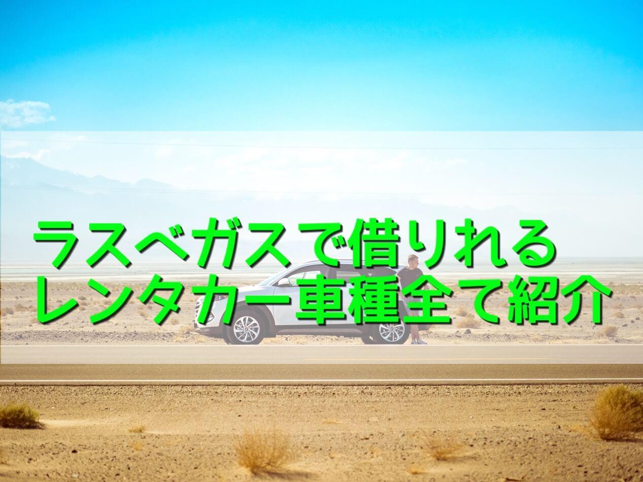ラスベガスレンタカーの116車種すべて紹介【選び方も解説】