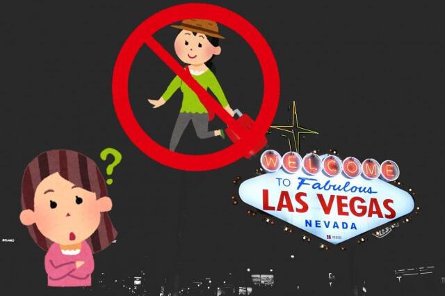 ラスベガス治安について。女性一人旅は超危険!?